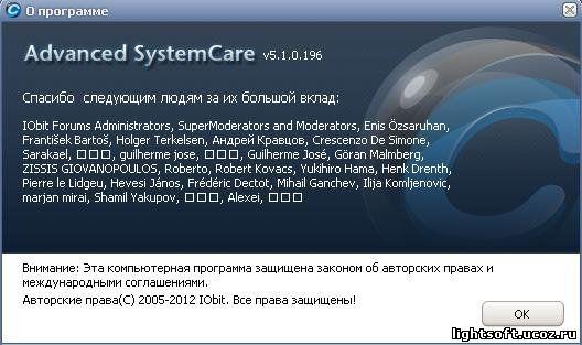 Ключи активации для Advanced SystemCare 4 Beta 3.0 бесплатно.